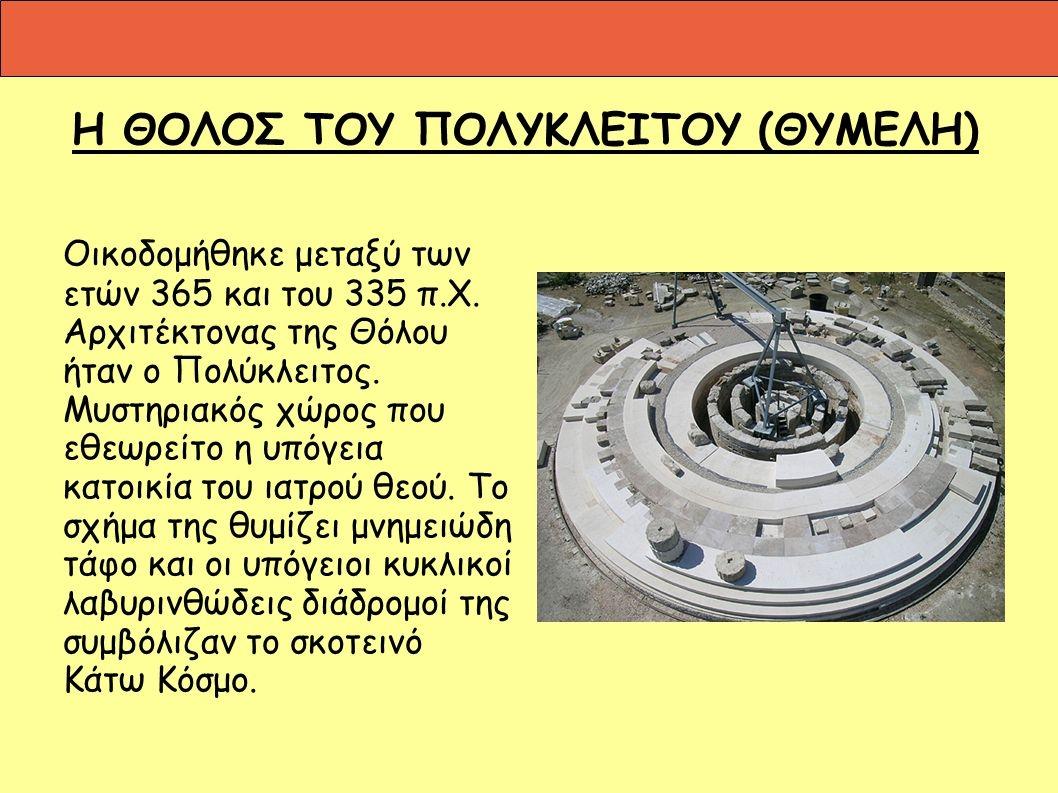 Οικοδομήθηκε μεταξύ των ετών 365 και του 335 π.Χ. Αρχιτέκτονας της Θόλου ήταν ο Πολύκλειτος. Μυστηριακός χώρος που εθεωρείτο η υπόγεια κατοικία του ιατρού θεού. Το σχήμα της θυμίζει μνημειώδη τάφο και οι υπόγειοι κυκλικοί λαβυρινθώδεις διάδρομοί της συμβόλιζαν το σκοτεινό Κάτω Κόσμο.