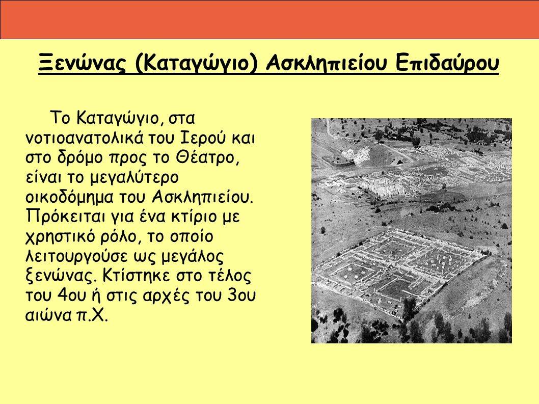 Το Καταγώγιο, στα νοτιοανατολικά του Ιερού και στο δρόμο προς το Θέατρο, είναι το μεγαλύτερο οικοδόμημα του Ασκληπιείου. Πρόκειται για ένα κτίριο με χρηστικό ρόλο, το οποίο λειτουργούσε ως μεγάλος ξενώνας. Κτίστηκε στο τέλος του 4ου ή στις αρχές του 3ου αιώνα π.Χ.