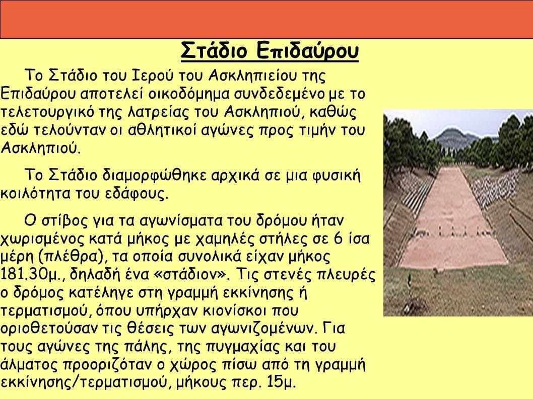 Το Στάδιο του Ιερού του Ασκληπιείου της Επιδαύρου αποτελεί οικοδόμημα συνδεδεμένο με το τελετουργικό της λατρείας του Ασκληπιού, καθώς εδώ τελούνταν οι αθλητικοί αγώνες προς τιμήν του Ασκληπιού. Το Στάδιο διαμορφώθηκε αρχικά σε μια φυσική κοιλότητα του εδάφους. Ο στίβος για τα αγωνίσματα του δρόμου ήταν χωρισμένος κατά μήκος με χαμηλές στήλες σε 6 ίσα μέρη (πλέθρα), τα οποία συνολικά είχαν μήκος μ., δηλαδή ένα «στάδιον». Τις στενές πλευρές ο δρόμος κατέληγε στη γραμμή εκκίνησης ή τερματισμού, όπου υπήρχαν κιονίσκοι που οριοθετούσαν τις θέσεις των αγωνιζομένων. Για τους αγώνες της πάλης, της πυγμαχίας και του άλματος προοριζόταν ο χώρος πίσω από τη γραμμή εκκίνησης/τερματισμού, μήκους περ. 15μ.